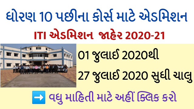 ITI – Industrial Training Institute Admission Notification 2020-21
