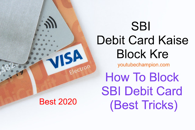 SBI Debit Card kaise block kre