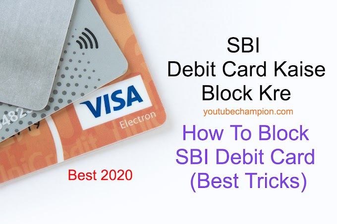 SBI Debit Card Kaise Block Kre