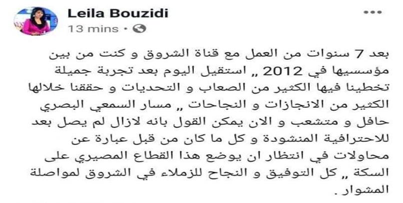 صور فيسبوك ليلى بوزيدي.png