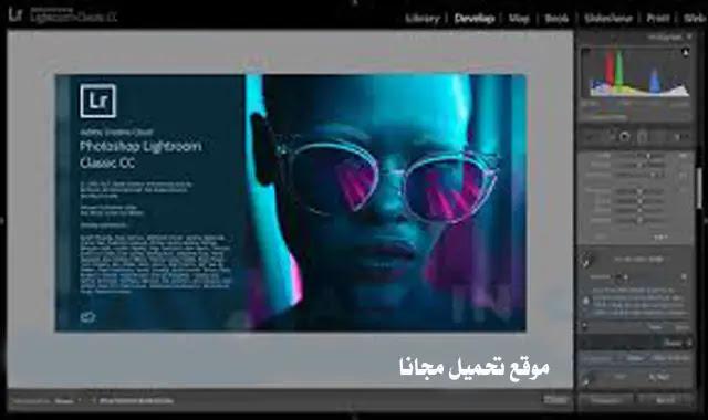 تحميل برنامج أدوبي فوتوشوب لايت روم