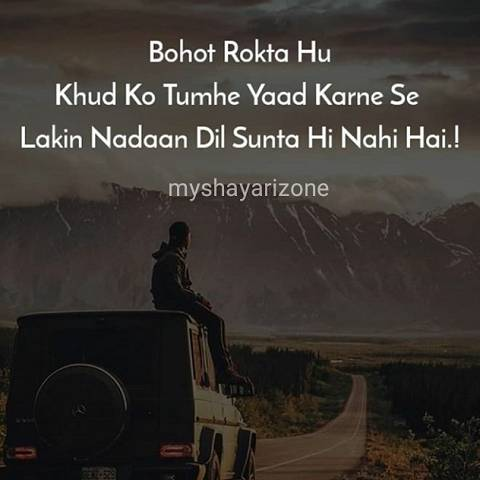 Nadaan Yaadein Shayari Wallpapers Picture SMS in Hindi