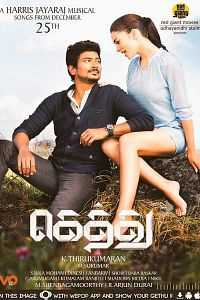 Gethu (2016) Full Tamil Movie Download 400mb DVDScr