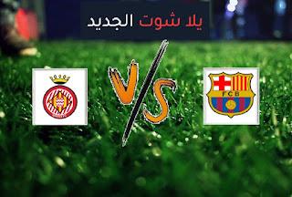 نتيجة مباراة برشلونة وجيرونا اليوم الاربعاء بتاريخ 16-09-2020 مباراة ودية