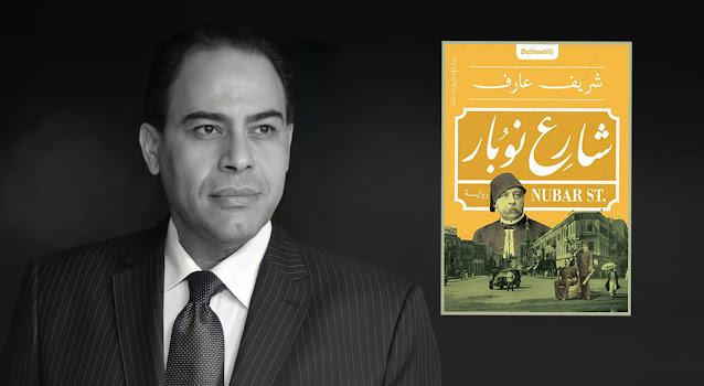 «شارع نوبار» أول رواية وثائقية للمؤرخ شريف عارف..   ريفيو موّسع