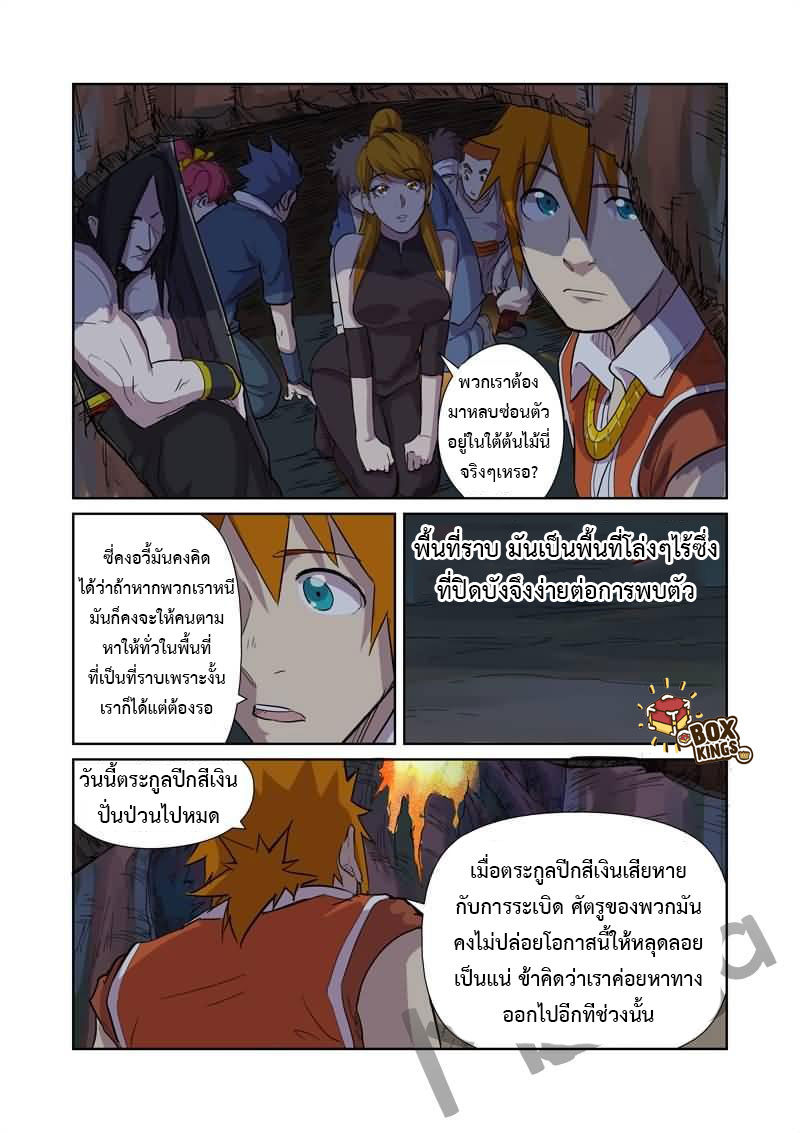 Tales of Demons and Gods ตอนที่ 169.5 หน้า 4