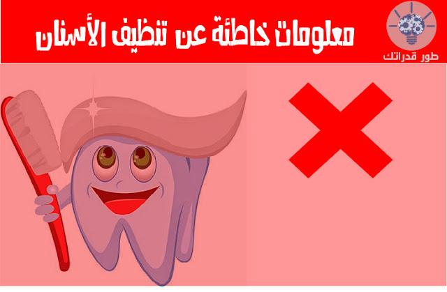 معلومات خاطئة عن تنظيف الأسنان