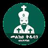 The Prayer of Saints  መልክአ ቅዱሳን Melka Kidusan)