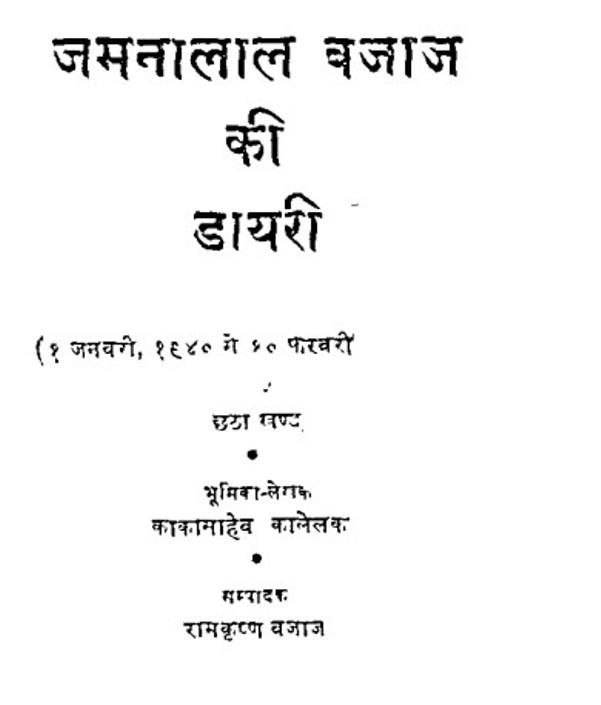 jamnalal-bajaj-ki-diary-kakasaheb-kalelkar-जमनालाल-बजाज-की-डायरी-काकासाहेब-कालेलकर
