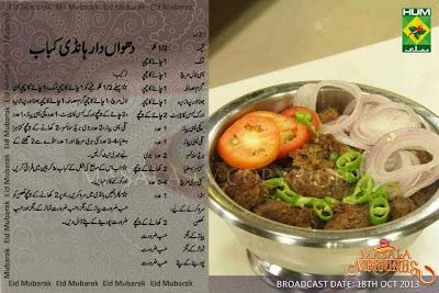 Masala Mornings with Shireen Anwer: Dhuan dhar handi kabab