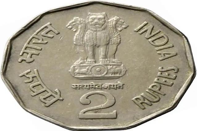 2 रुपये का सिक्का आपको भी बना सकता है लखपति, फटाफट करें यह काम