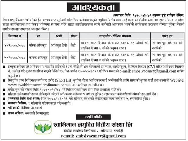 Swabhimaan Laghubitta Bittiya Sanstha  Job Vacancy for Senior Officer and Junior Officer Level