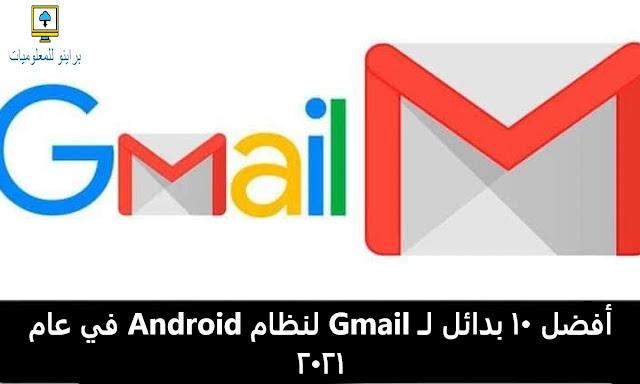 أفضل 10 بدائل لـ Gmail لنظام Android في عام 2021