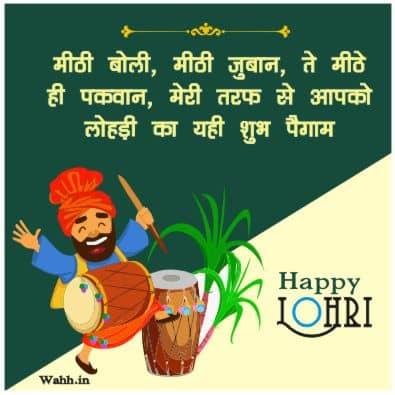 Lohri Wishes  Hindi Images