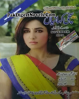 Sachi Kahanian Digest November 2019  Download & Read Online