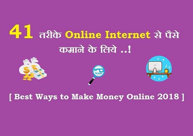 online-internet-se-paise-kamane-ke-tarike-hindi