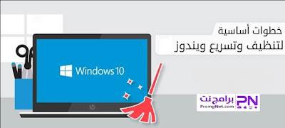 تنظيف وتسريع الكمبيوتر ويندوز 10