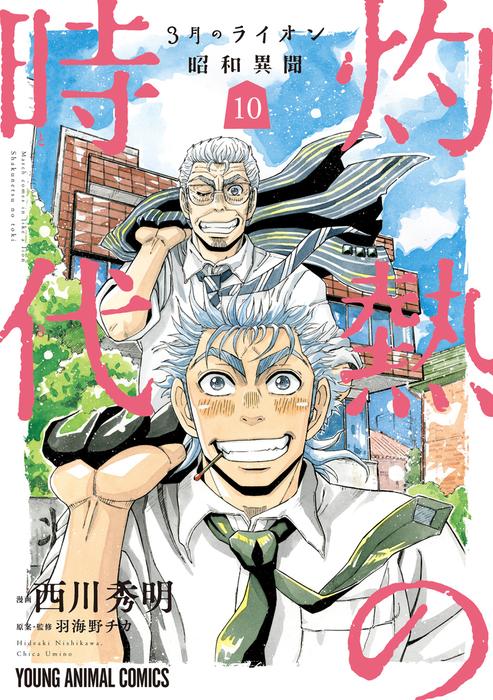 Hideaki Nishikawa («3-gatsu no Lion Shouwa Ibun - Shakunetsu no Jidai») inicia un nuevo manga