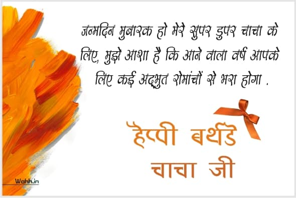 2021 Uncle Birthday Wishes In Hindi