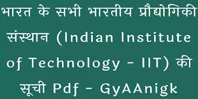 भारत के सभी भारतीय प्रौद्योगिकी संस्थान (Indian Institute of Technology - IIT) की सूची Pdf - GyAAnigk