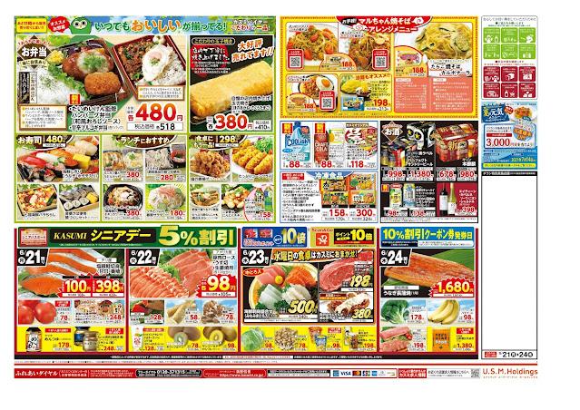 6月21日号 フードスクエア/越谷レイクタウン店