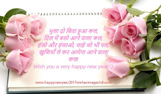 Happy New Year 2017 Shayari Quotes