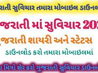 Gujarati Status, Shayari and Suvichar