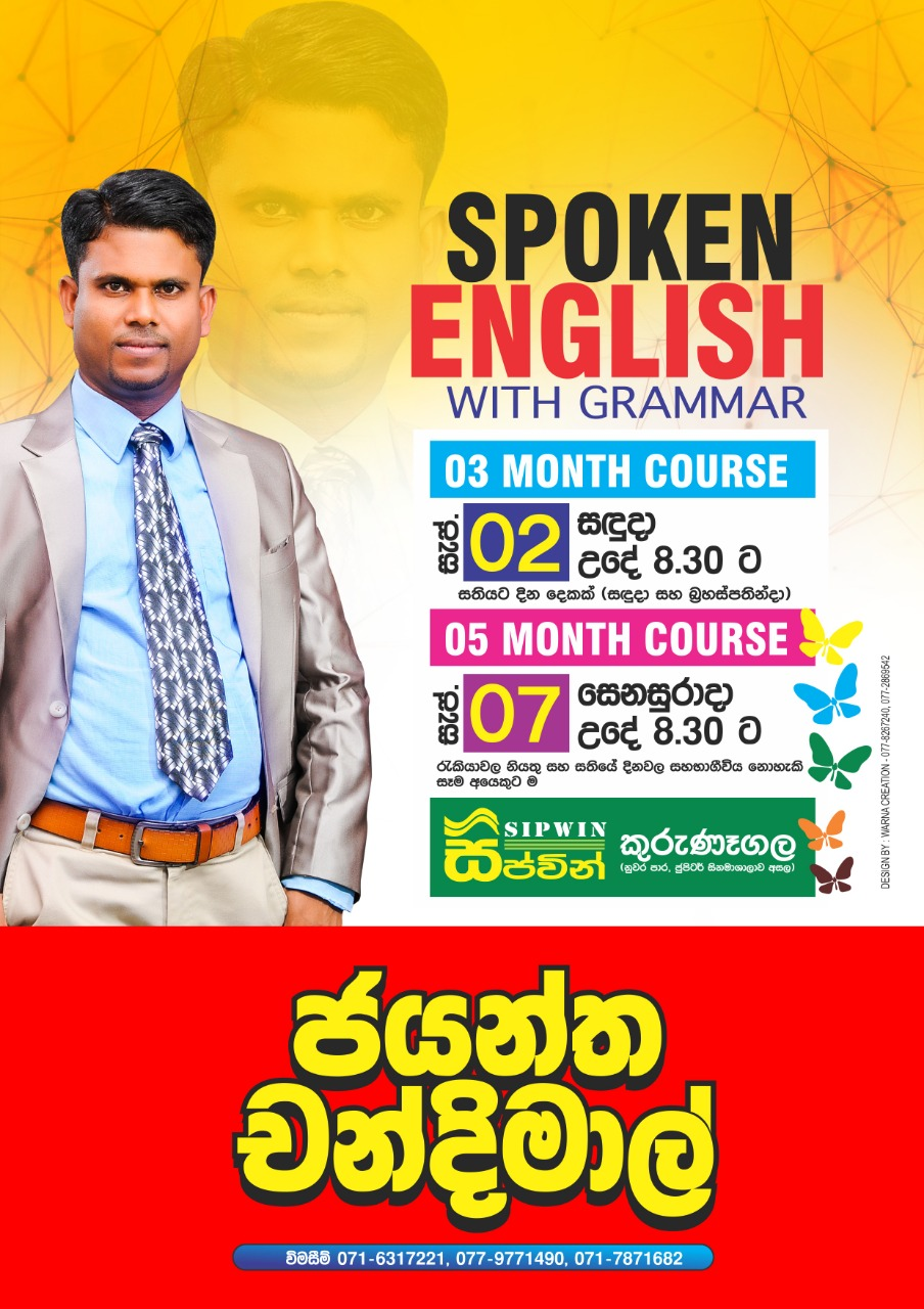 ඉංග්රීසි පංතිය English Class