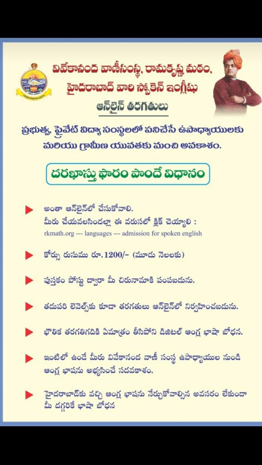 Vivekananda Institute Rama Krishna Math Hyderabad Spoken English Online Classes Apply Online rkmath.org/2020/06/Vivekananda-institute-Rama-Krishna-Math-Hyderabad-Spoken-English-Online-Classes-Apply-Online-rkmath.org.html