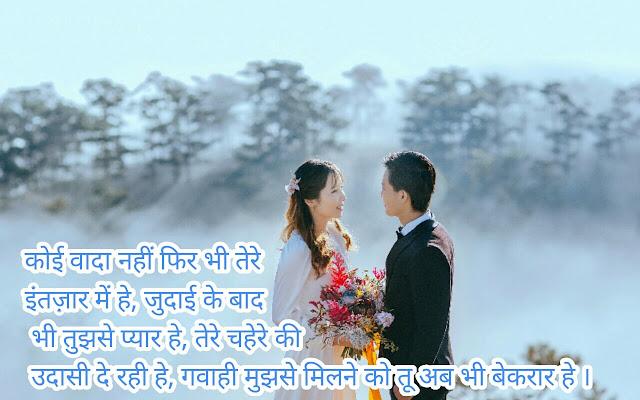 miss you status hindi shayari for whatsapp love