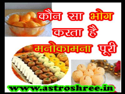 What To Offer To God to fulfill wishes by astrologer