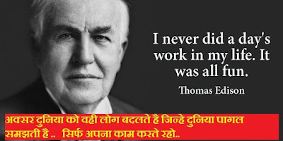 Good morning whatsapp real life status in hindi - thomas alva edison