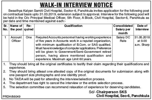 Swasthya Kalyan Samiti Panchkula Recruitment 2018 – Account Officer Vacancy