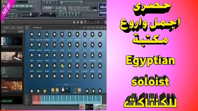 تحميل مكتبة kontakt egyptian soloist- افضل مكتبات الكنتاكت الشرقية