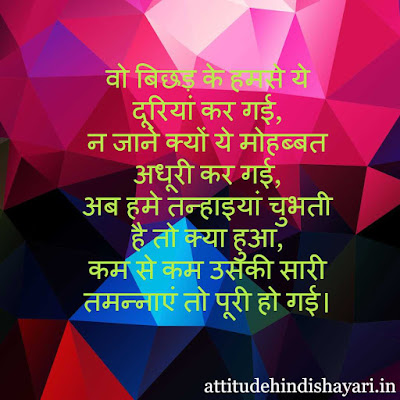 {Latest} Sad Shayari with Images | Sad Shayari Images in Hindi Download