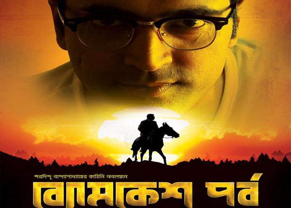 Bomkesh Bakshi Porbo 2016 Free Download