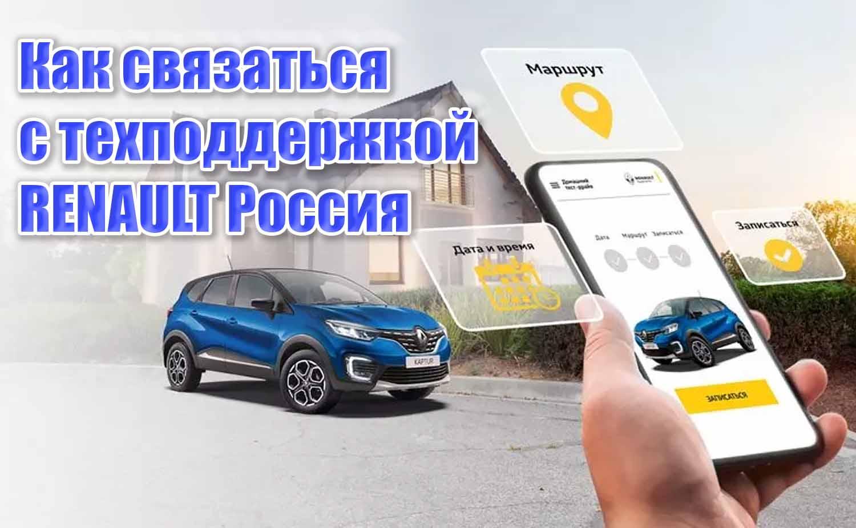 Рено в России