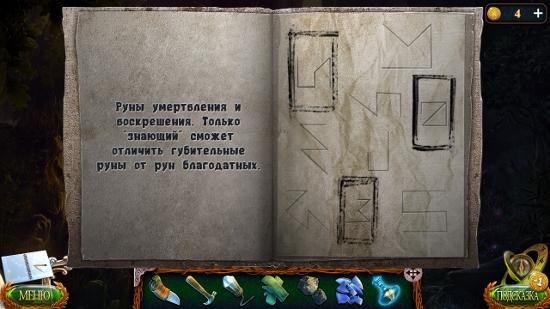 в книгу статуи ставим перфокарту в игре затерянные земли 4 скиталец