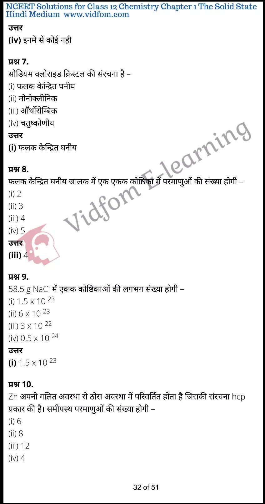 class 12 chemistry chapter 1 light hindi medium 32