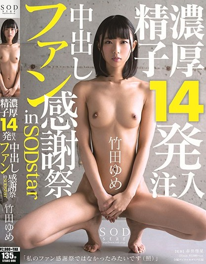 STARS-086 Takeda Yume Thanksgiving Fan