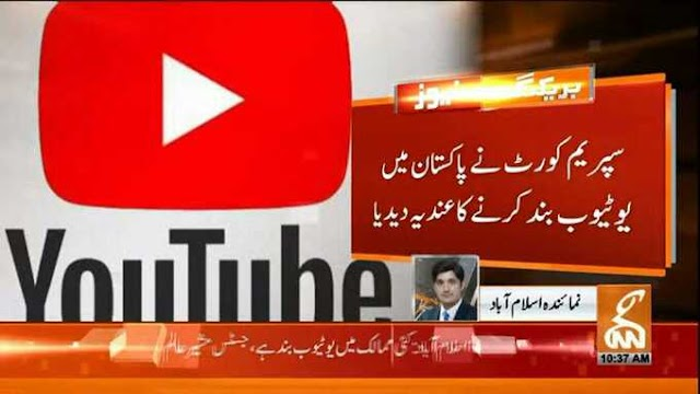 Youtube Banned In Pakistan |  PTA Ban Youtube Pakistan | Breaking News From Ban Youtube