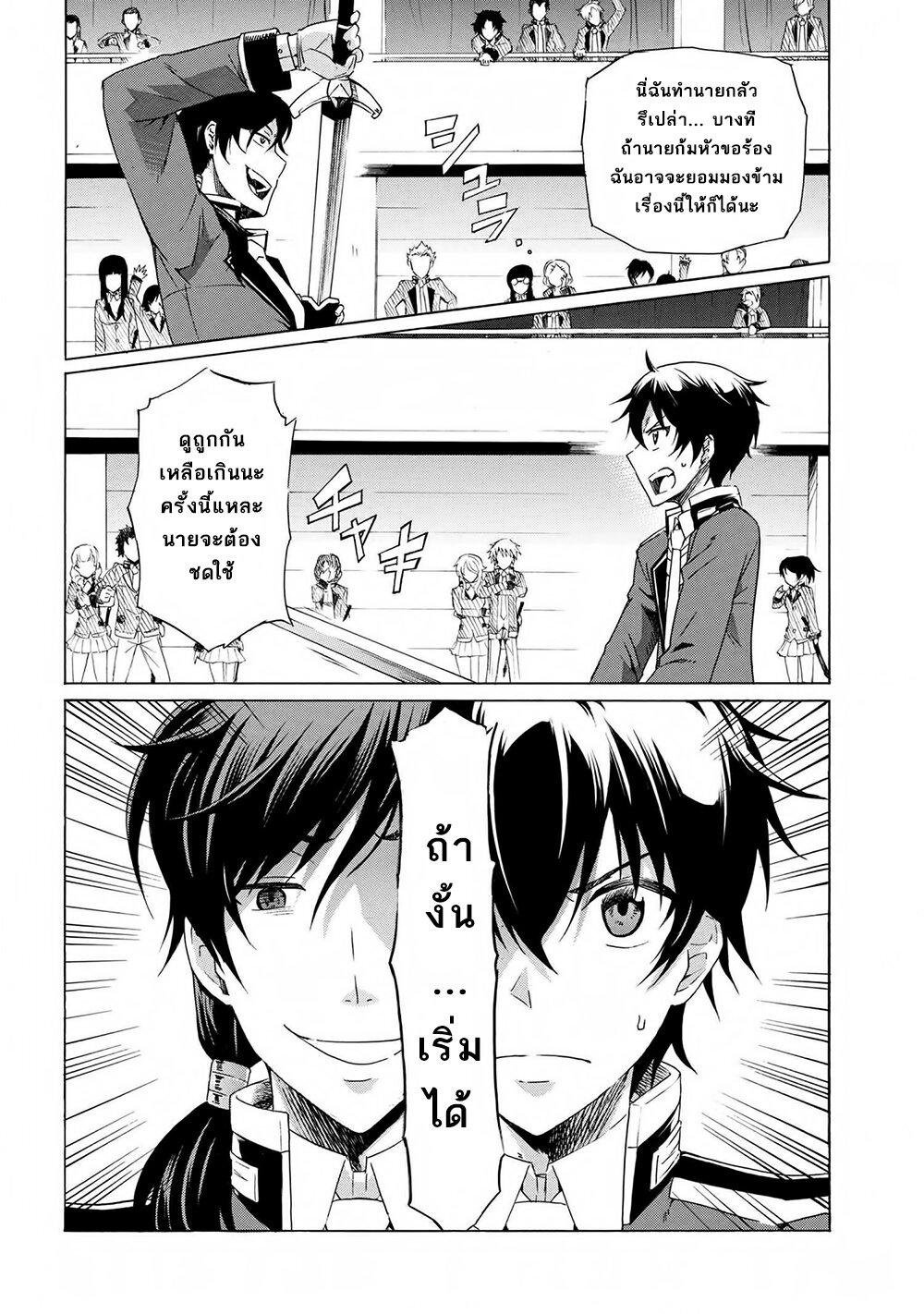 อ่านการ์ตูน Ichioku-nen Button o Renda Shita Ore wa Kizuitara Saikyou ni Natteita ตอนที่ 1 หน้าที่ 53