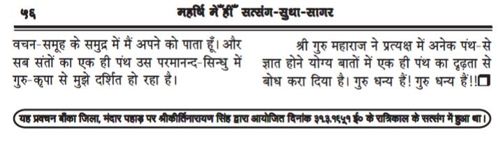 S14,  God-Bhajan is very important, including the duties of household and family. -सतगुरु महर्षि मेंहीं। घर परिवार और ईश्वर भक्ति प्रवचन समाप्त