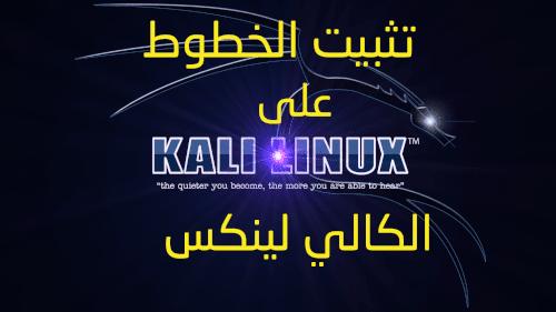 اضافة الخطوط العربية للكالي لينكس kali fonts
