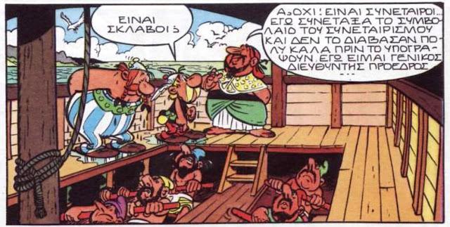 Εργασιακά δικαιώματα στο Αστερίξ Μονομάχος / Workers' rights in Asterix the Gladiator
