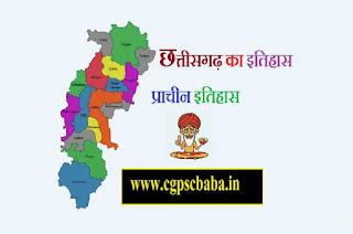 छत्तीसगढ़ का प्राचीन इतिहास ,ancient history of chhattisgarh