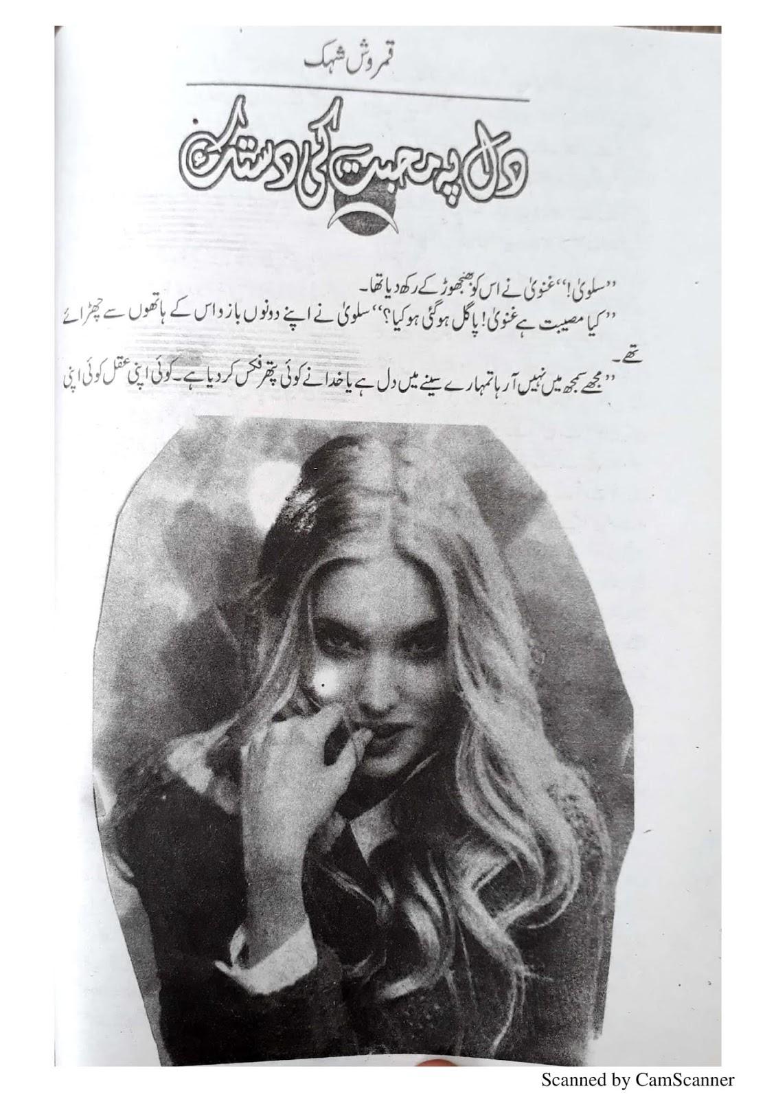 Dil Pe Mohabbat Ki Dastak By Qamrosh Shehk Forced Marriage Novel