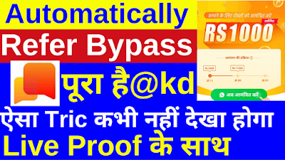 Helo app Automatic Refer Bypass Trick