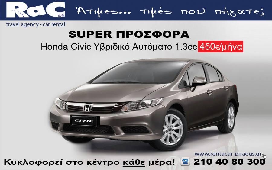 ... CarRent a Car Athens - RAC.SA ( http   www.rentacar-piraeus.gr   fcc876729a0