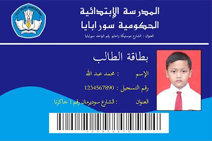 Contoh Kartu Pelajar dalam Bahasa Arab